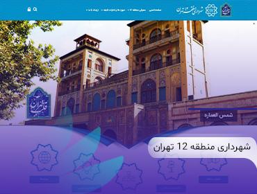 شهرداری منطقه 12 تهران